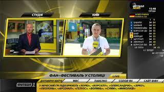 Киевская фан-зона готовится к официальному открытию