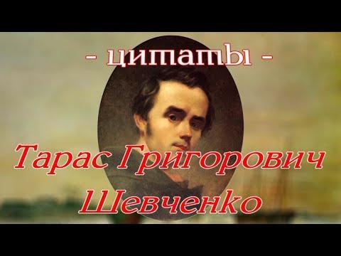 Шевченко Тарас Григорович - Цитаты