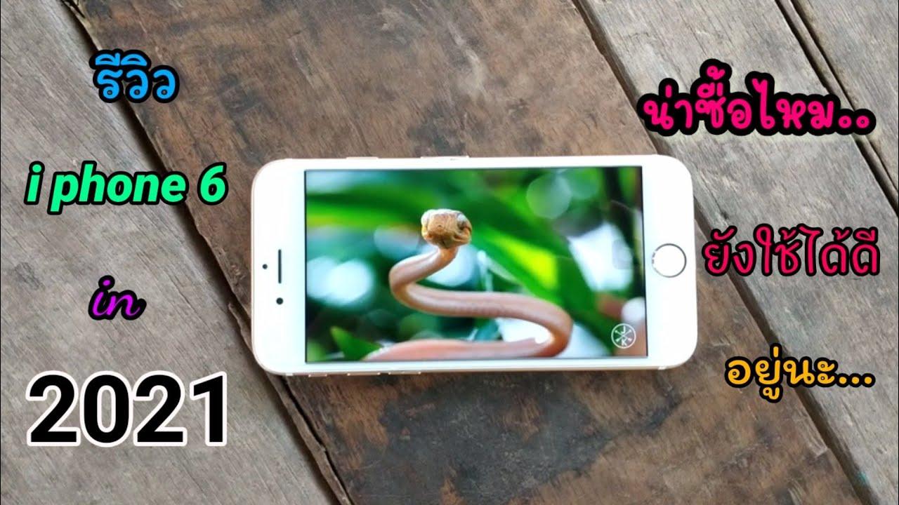 รีวิว iPhone 6 ปี 2021  คุ้มมาก ยังใช้งานใด้ทุกอย่าง(ยังน่าซื้ออยู่ไหม)