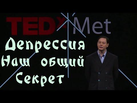 [TED] Andrew Solomon