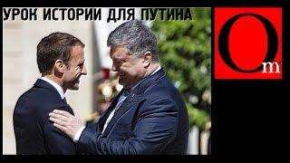 Урок истории для Путина
