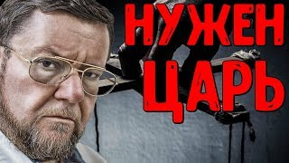 Евгений Сатановский 20.02.18 - Нужeн Цaрь 20.02.2018
