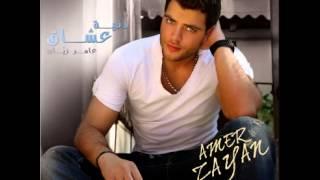 amer zayan ebn meaalam   عامر زيان ابن معلم