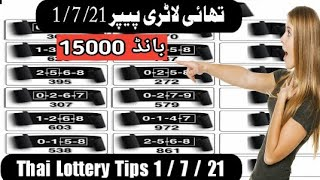 Thai Lottery Tips Paper 01/07/…