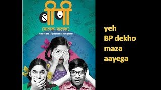 Balak Palak A must watch family edutainment film.