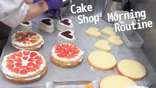 密着24時!ケーキ屋さんのモーニングルーティン♪朝の仕事風景、開店準備の裏側 ビルソンローラーズ