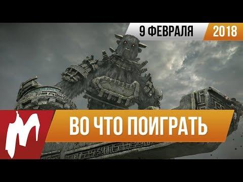 🎮Во что поиграть на этой неделе — 9 февраля (Civilization 6: Rise and Fall, Shadow of the Colossus)