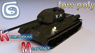 Моделирование танка Т-34 (Урок 3d max для начинающих) low poly