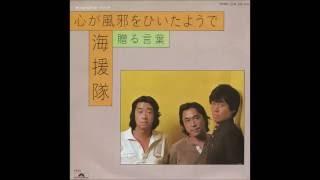 アルバム「ようやく解りかけてきた」に収録(1982/4/1) サントリーのCM...