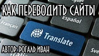 Как перевести сайт на русский язык(МОЙ САЙТ: http://ot-ivana.ru/ Всем привет! В этом обучающем видео уроке мы с вами узнаем, как перевести сайт на..., 2014-01-01T18:31:35.000Z)