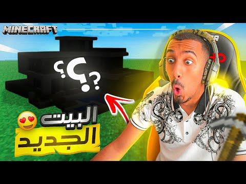 المهندس عمر يبني بيت الأحلام 5#   MineCraft