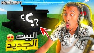 المهندس عمر يبني بيت الأحلام 5# | MineCraft
