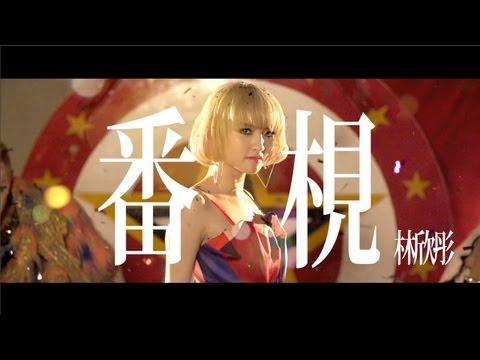 林欣彤Mag Lam《番梘》官方完整版 [預告][Teaser]