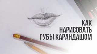 Как нарисовать губы поэтапно карандашом | Видео уроки рисования для начинающих. Обучение рисованию