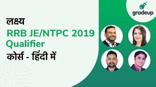 लक्ष्य RRB JE/NTPC 2019: Qualifier कोर्स - हिंदी में