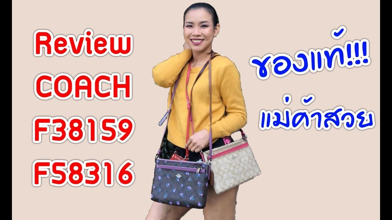 08722f6b7ee3 Review Coach F38159 F58136 - I SELL COACH BAG