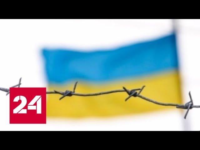 Срочно! Украина закрывает въезд российским мужчинам. 60 минут от 30.11.18