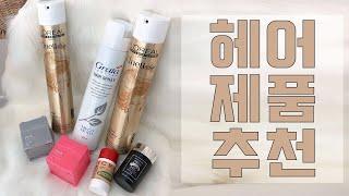 ♥헤어제품추천♥ 드라이…