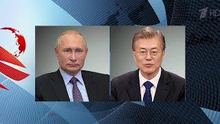 Президент России провел телефонный разговор с южнокорейским лидером Мун Чжэ Ином.