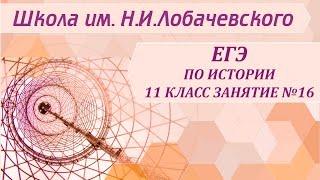 ЕГЭ по истории 11 класс Занятие №16 Культура России в 1990 е гг  в начале XXI века
