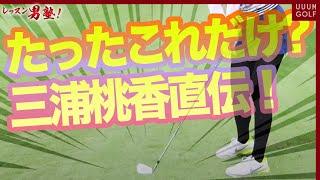 アイアンの方向性が良くなる左に打ち出す球を打つ方法!!「レッスン男塾」#5【三浦桃香】【