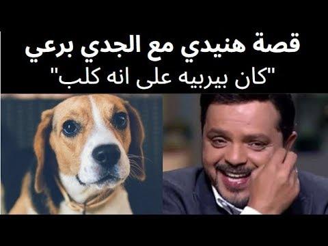 قصة محمد هنيدي مع الجدي برعي اللي كان بيربيه على انه كلب .. هتموت من الضحك مع طفولة هنيدي