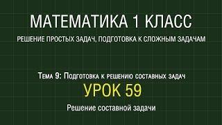 Математика 1 класс. Урок 59. Решение составной задачи (2012)