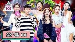[创造101 Produce 101 China] EP06 | 实力宝藏女孩在发光!二次公演舞台惊艳绽放