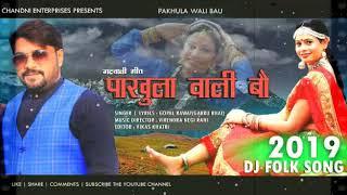 Latest Gdwali Song (mp 3) PAKHULA WALI BAU Singer GOPAL RAWAT