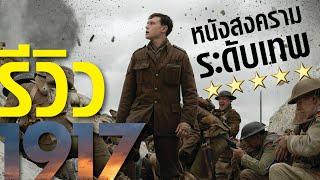 รีวิว 1917 หนังสงครามเทพ ระดับมาสเตอร์พีซ | บ่นหนัง
