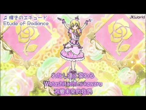 【HD】Aikatsu! - Etude of Radiance(輝きのエチュード) lyrics【中字】