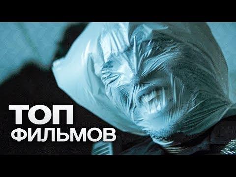 КАРАНТИН НА ВСЕ 100%! 10 ОТЛИЧНЫХ ФИЛЬМОВ ПРО ИЗОЛЯЦИЮ! - Ruslar.Biz