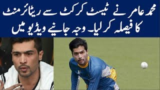 Muhammad Amir decided to retire from test cricket