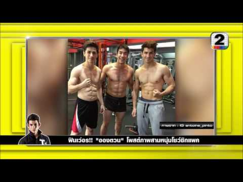 Pinto brothers with Superstar Nadech Kugimiya on Channel 2