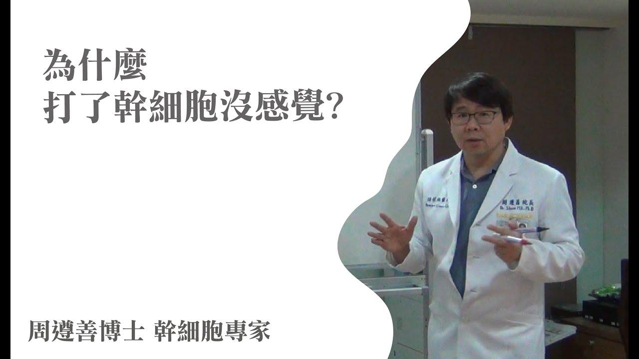 為什麼幹細胞打了沒感覺? 周遵善博士的再生醫學 - YouTube