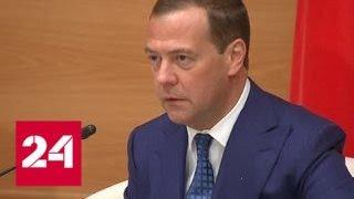 Медведев в Думе назвал кандидатов в свой кабинет - Россия 24