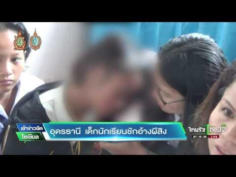 เด็กนักเรียนชักอ้างผีสิง | 07-09-59 | เช้าข่าวชัดโซเชียล | ThairathTV