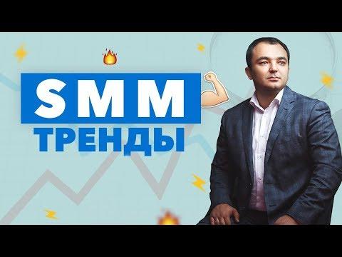 Важнейшие SMM тренды