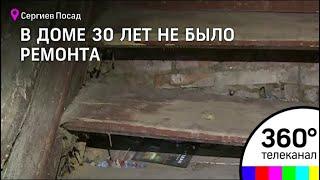 Дом в Сергиевом Посаде не ремонтировали 30 лет