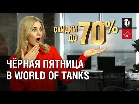 Небывалые скидки в World of Tanks на Черную Пятницу!
