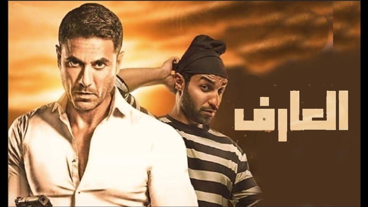 فيلم العارف احمد عز واحمد فهمي عيد الفطر ٢٠٢٠ Youtube