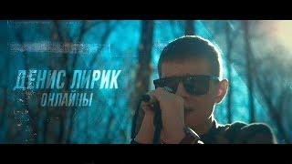 Денис Лирик - Онлайны (премьера клипа, 2019)