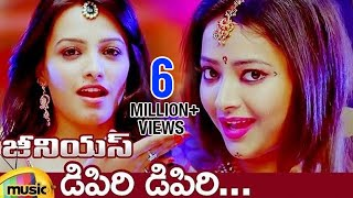 Download Genius Telugu Movie Item Song | Dipiri Dipiri Video Song | Havish | Anita | Shweta Basu | Rekha