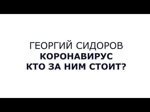 Георгий Сидоров. Коронавирус.  Кто за ним стоит?