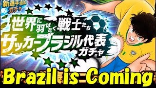 (Captain Tsubasa Dream Team) Brazil National Team is coming? So the 1st year ann isnt over or what??