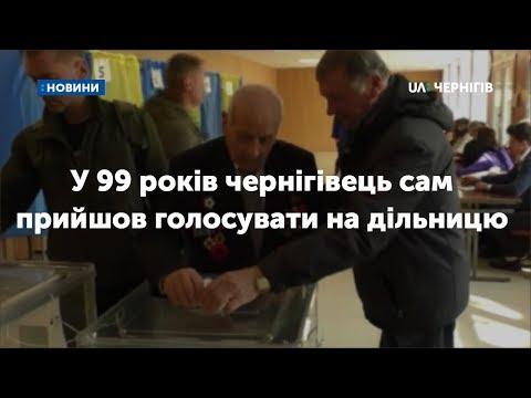 В 99 років Михайло Єдомаха самостійно проголосував на дільниці в Чернігові