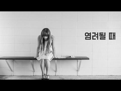 [3분 묵상] 염려될 때 l 힐링 영상 l 옥한흠 목사