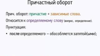 Причастный оборот Русский язык