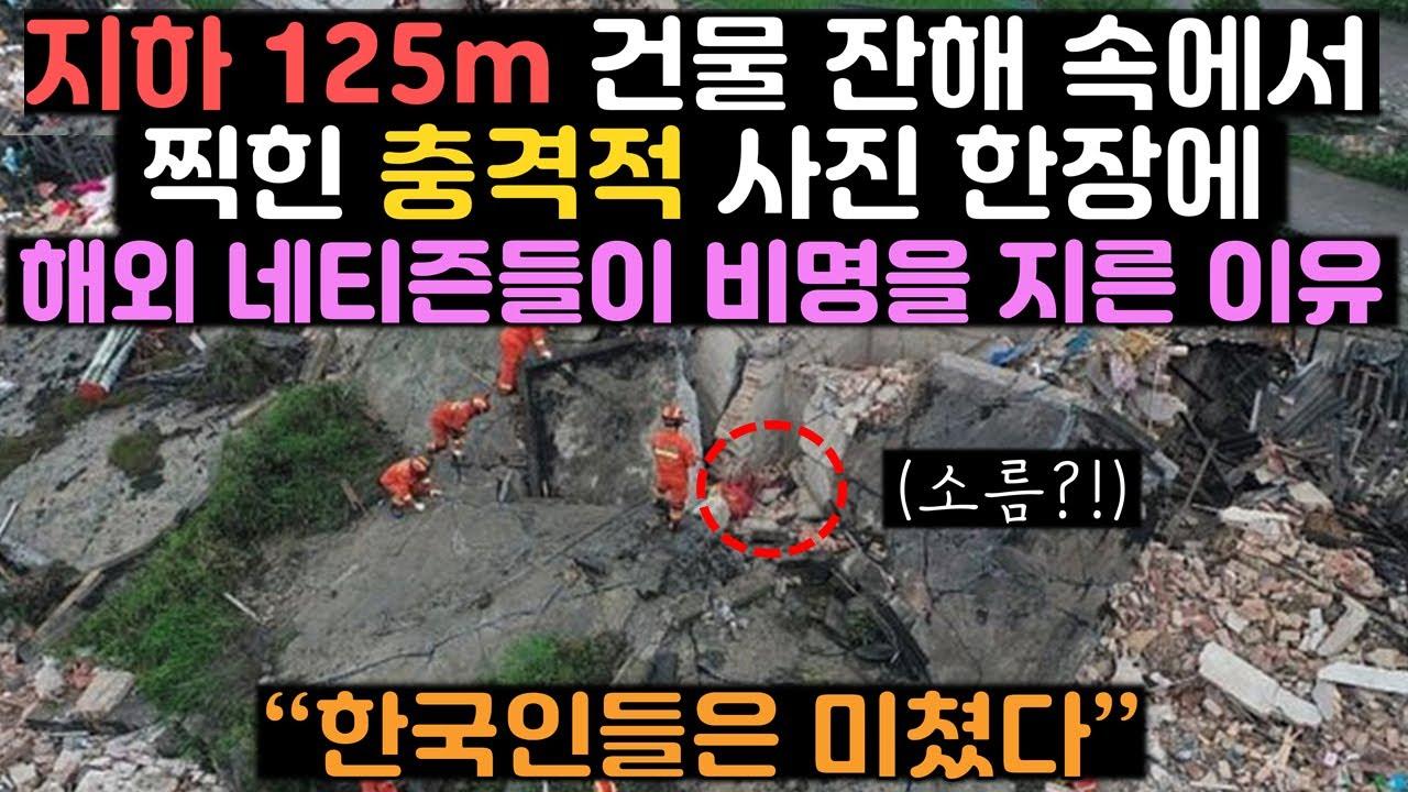 지하 125m 건물 잔해 속에서 찍힌 한국의 충격적 사진 한장에 해외 네티즌들이 비명을 지른 이유