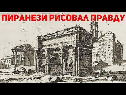 Пиранези рисовал правду, а фантазёры это историки. Реальная история на картинах художника руиниста
